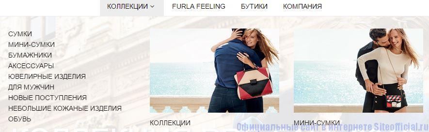 """Официальный сайт Furla - Вкладка """"Коллекции"""""""