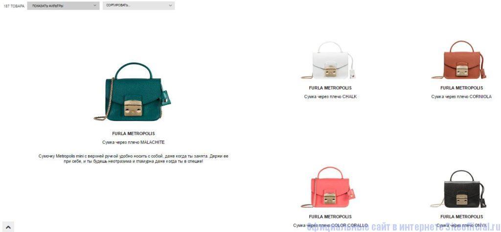 Официальный сайт Furla - Список товаров