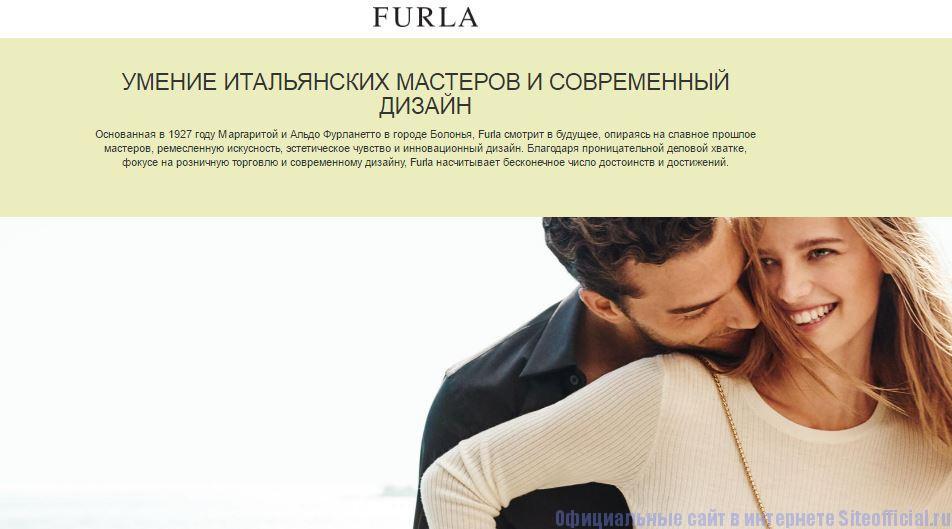 """Официальный сайт Furla - Вкладка """"Компания"""""""