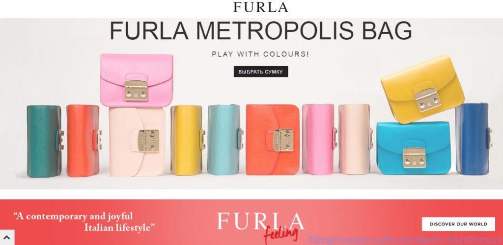 Официальный сайт Furla - Вкладки