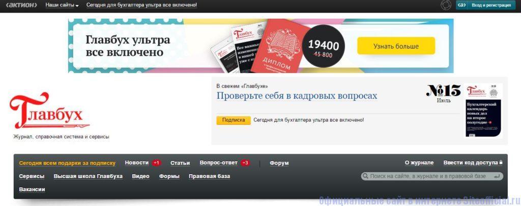 Главбух ру официальный сайт - Главная страница