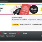 Главбух ру официальный сайт