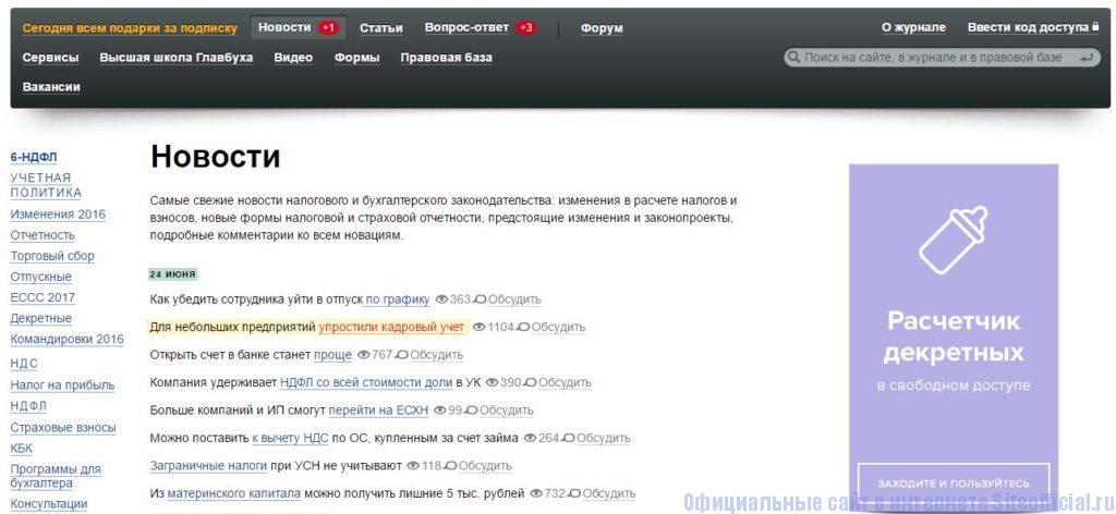 """Главбух ру официальный сайт - Вкладка """"Новости"""""""