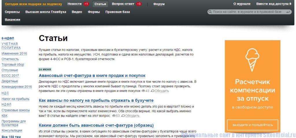 """Главбух ру официальный сайт - Вкладка """"Статьи"""""""