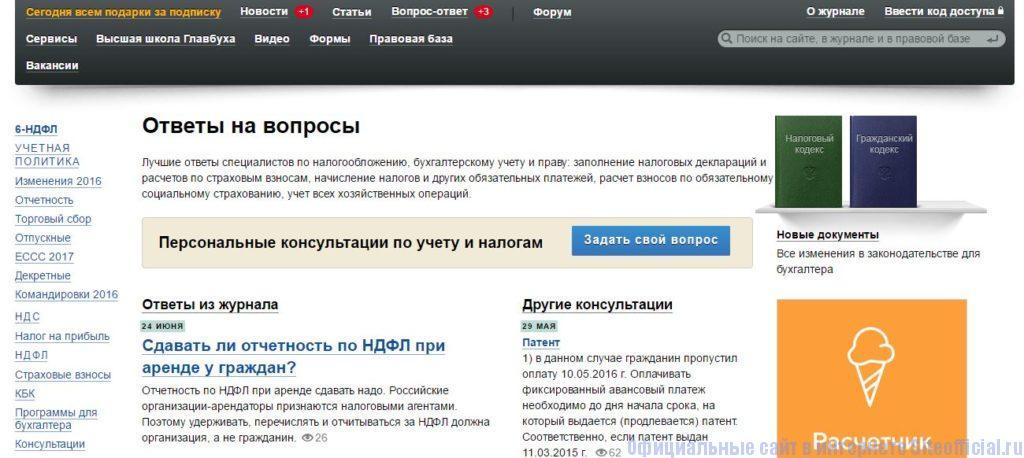 """Главбух ру официальный сайт - Вкладка """"Вопрос-ответ"""""""