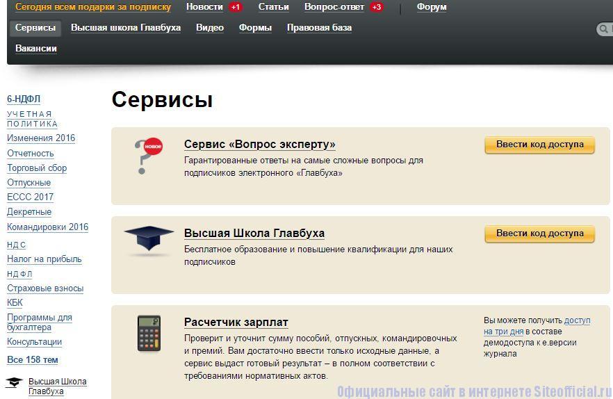"""Главбух ру официальный сайт - Вкладка """"Сервисы"""""""