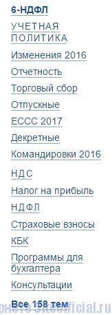 Главбух ру официальный сайт - Вкладки