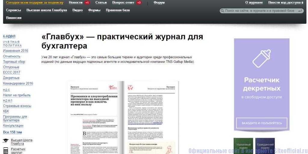 """Главбух ру официальный сайт - Вкладка """"О журнале"""""""