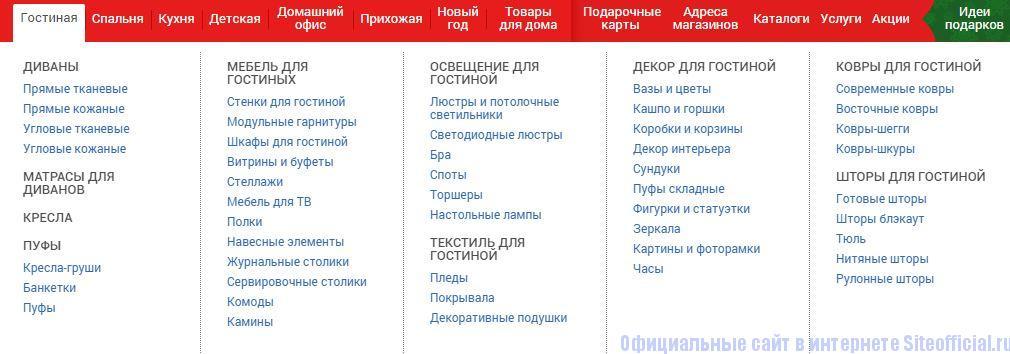 Каталог продукции на официальном сайте ХОФФ