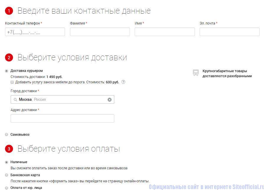 Оформление заказа на официальном сайте ХОФФ