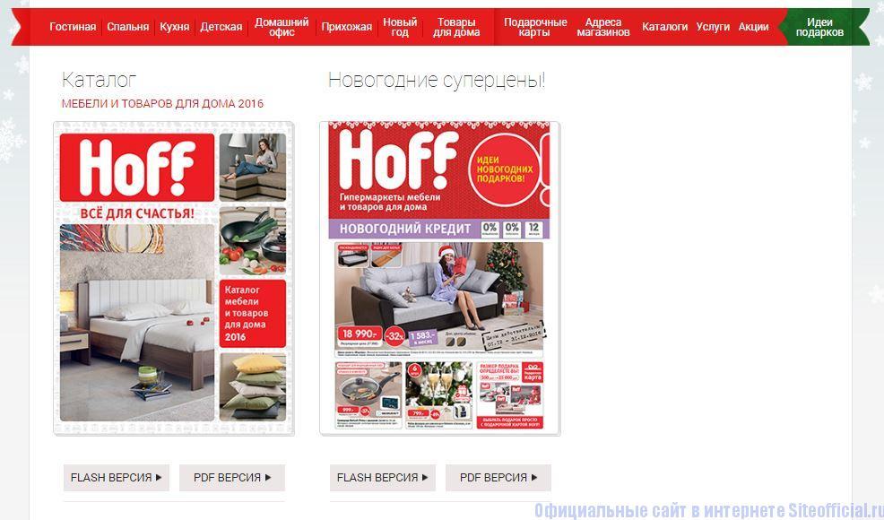 Каталоги на официальном сайте ХОФФ