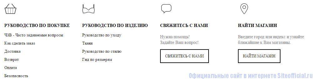 Официальный сайт Intimissimi - Вкладки