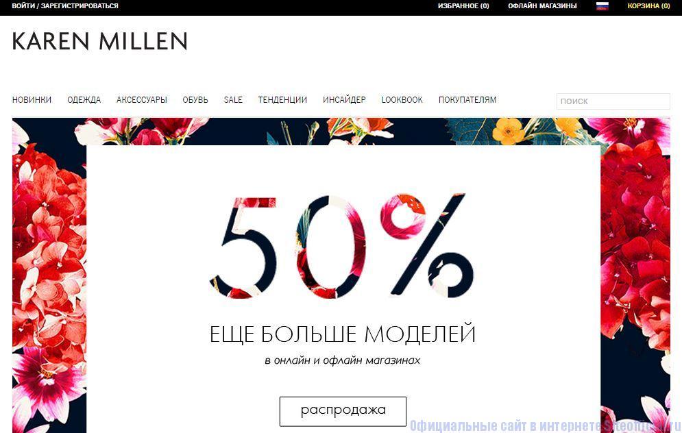 Официальный сайт Karen Millen - Главная страница