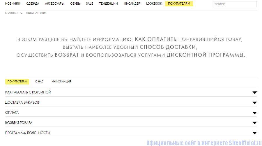 """Официальный сайт Karen Millen - Вкладка """"Покупателям"""""""