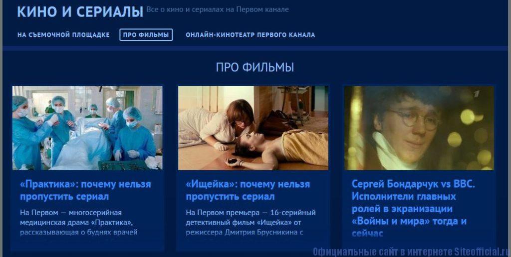 """Кино 1тв ру официальный сайт смотреть бесплатно - Вкладка """"Про фильмы"""""""