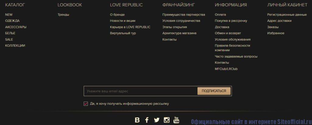 Официальный сайт Love Republic - Вкладки