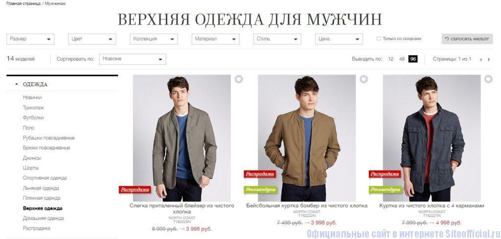 Официальный сайт Marks & Spencer - Список товаров