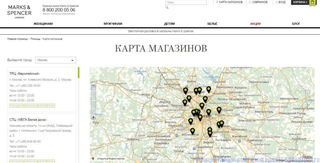 """Официальный сайт Marks & Spencer - Вкладка """"Карта магазинов"""""""