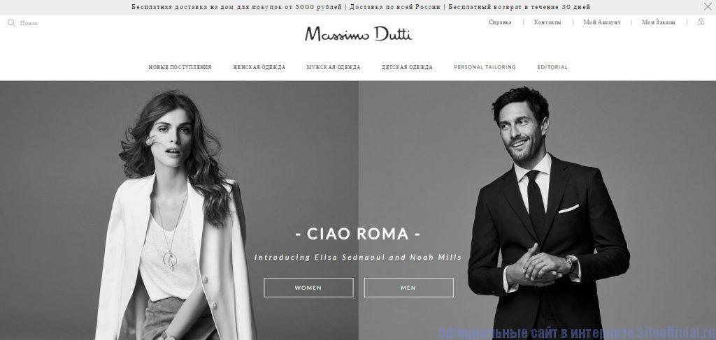 Массимо Дутти официальный сайт - Главная страница