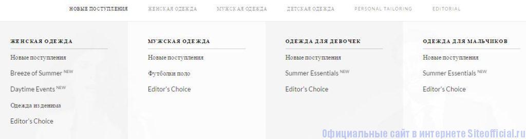 """Массимо Дутти официальный сайт - Вкладка """"Новые поступления"""""""