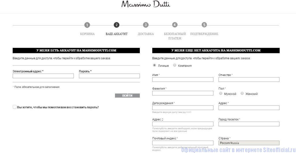 Массимо Дутти официальный сайт - Оформление заказа