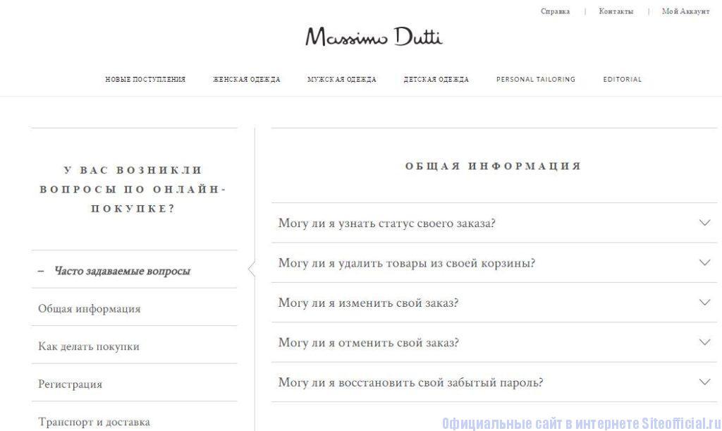"""Массимо Дутти официальный сайт - Вкладка """"Справка"""""""