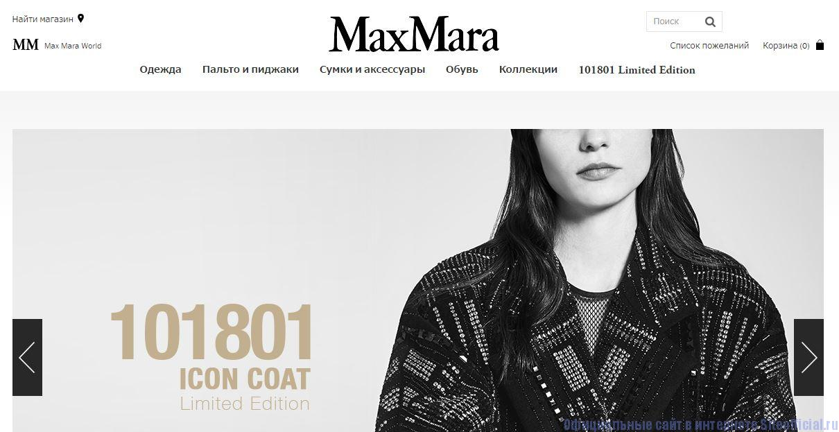 Официальный сайт Макс Мара - Главная страница