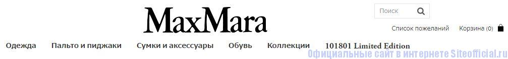 Официальный сайт Макс Мара - Вкладки