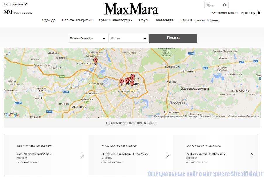 """Официальный сайт Макс Мара - Вкладка """"Найти магазин"""""""