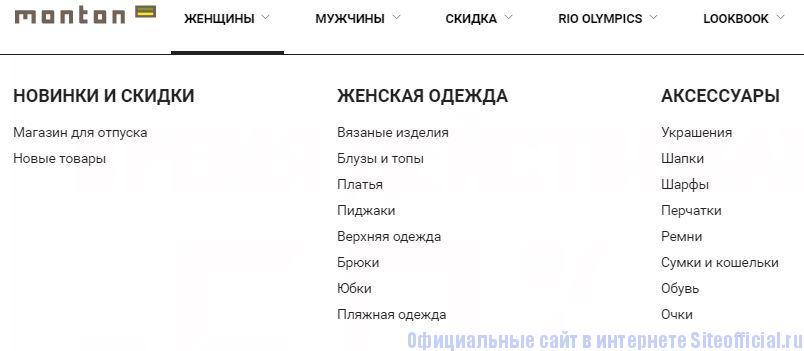 """Официальный сайт Монтон - Вкладка """"Женщины"""""""