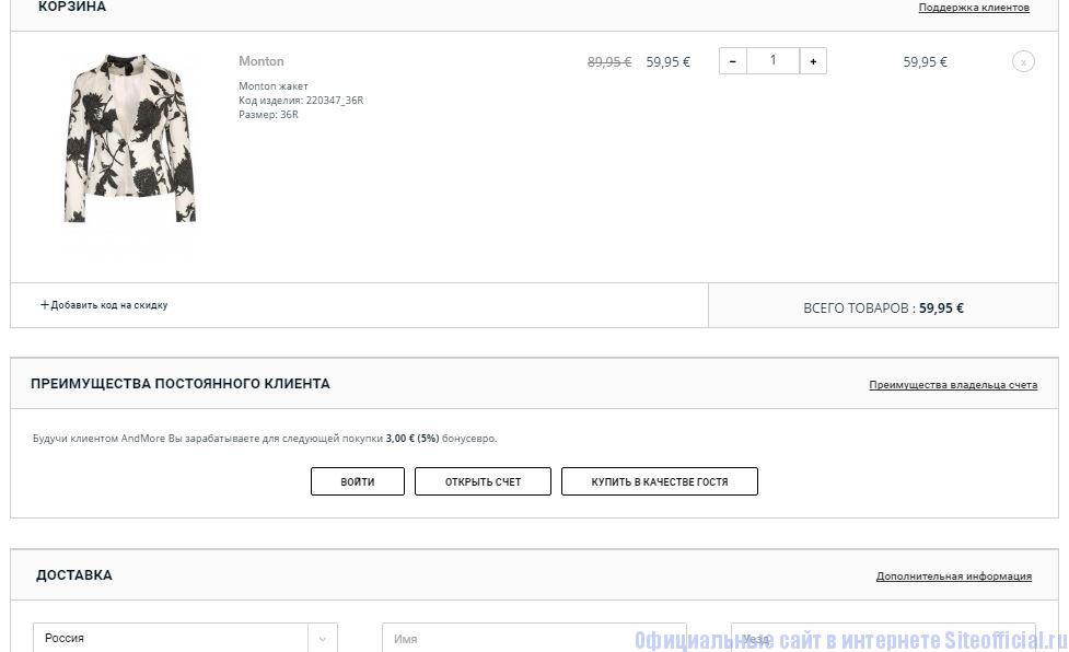 Официальный сайт Монтон - Корзина