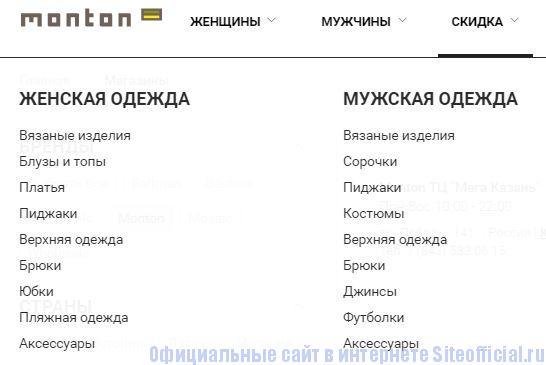 """Официальный сайт Монтон - Вкладка """"Скидка"""""""