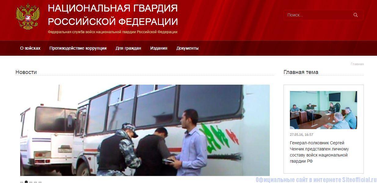 Национальная гвардия России официальный сайт - Главная страница