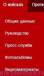"""Национальная гвардия России официальный сайт - Вкладка """"О войсках"""""""