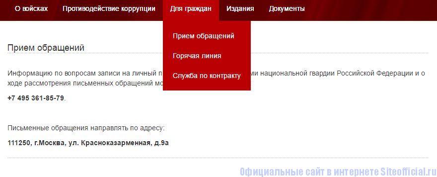 """Национальная гвардия России официальный сайт - Вкладка """"Для граждан"""""""