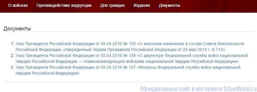 """Национальная гвардия России официальный сайт - Вкладка """"Документы"""""""