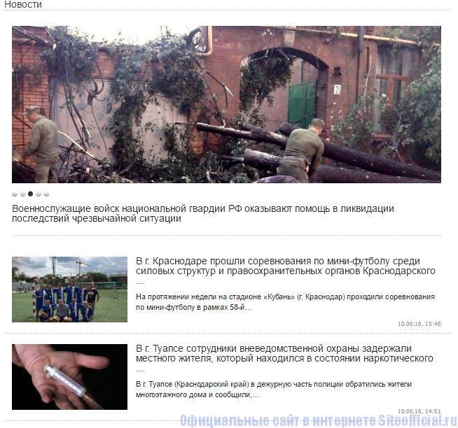 Национальная гвардия России официальный сайт - Новости