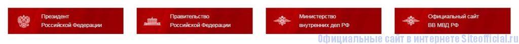Национальная гвардия России официальный сайт - Вкладки