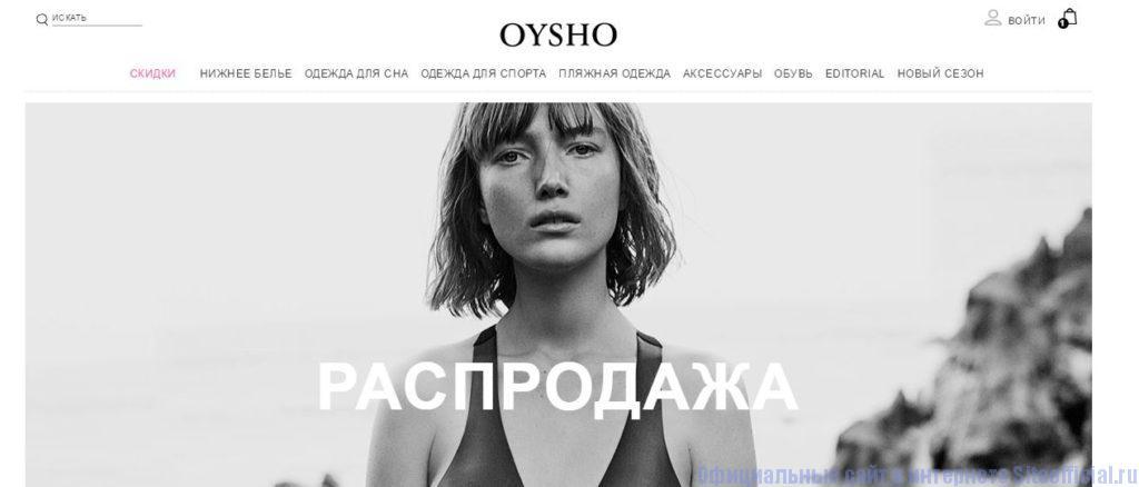 Официальный сайт Oysho - Главная страница