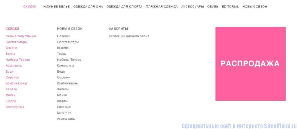 """Официальный сайт Oysho - Вкладка """"Нижнее бельё"""""""