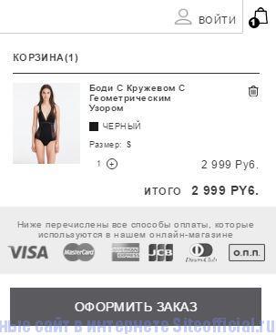 Официальный сайт Oysho - Корзина