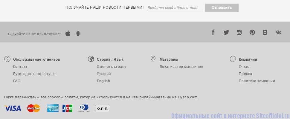 Официальный сайт Oysho - Вкладки