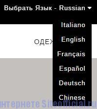 Официальный сайт Pinko - Список языков