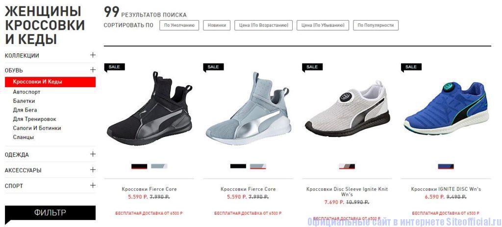 Официальный сайт Puma - Список товаров