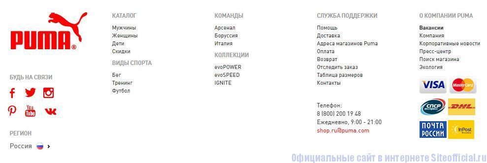 Официальный сайт Puma - Вкладки