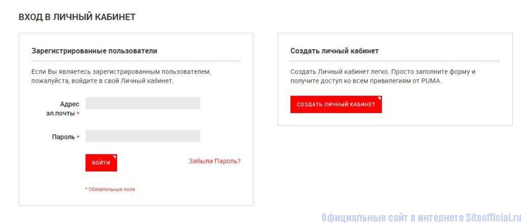 Официальный сайт Пума - Вход в личный кабинет