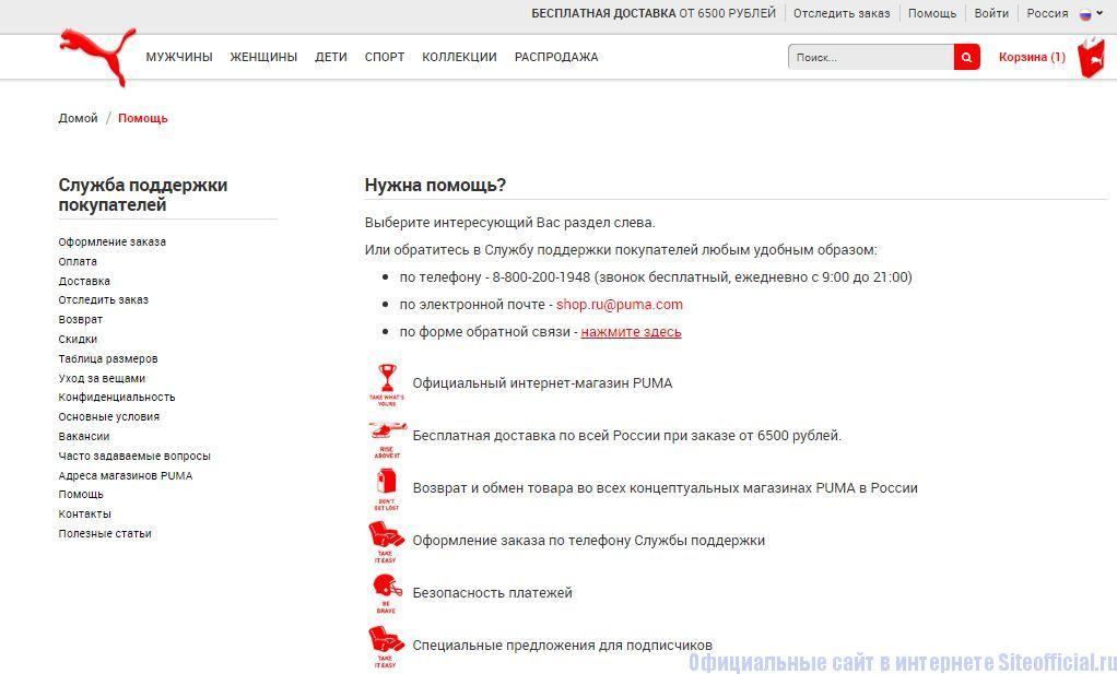 Официальный сайт Пума - Помощь