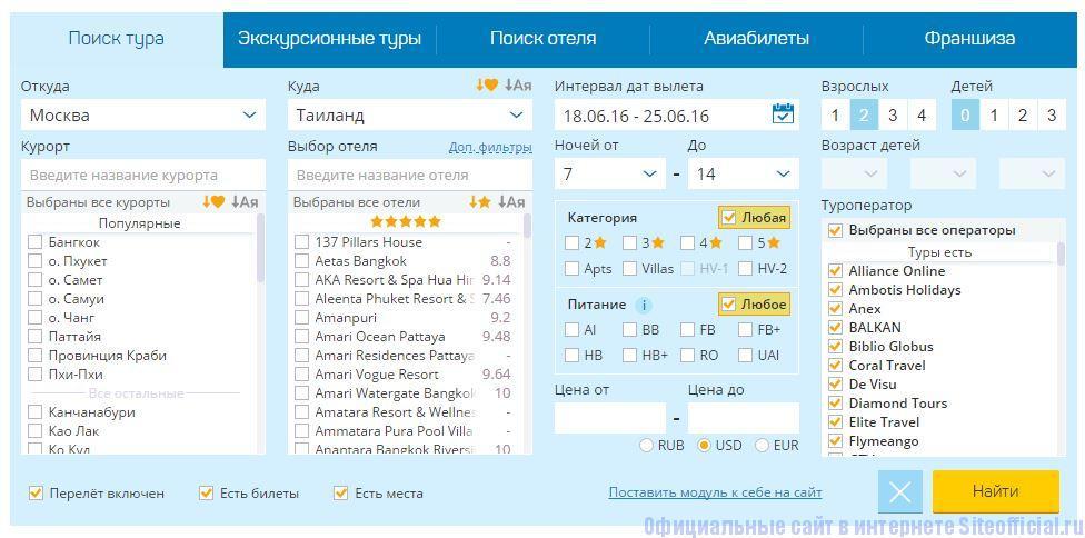 Слетать ру туристическая поисковая система официальный сайт - Вкладки