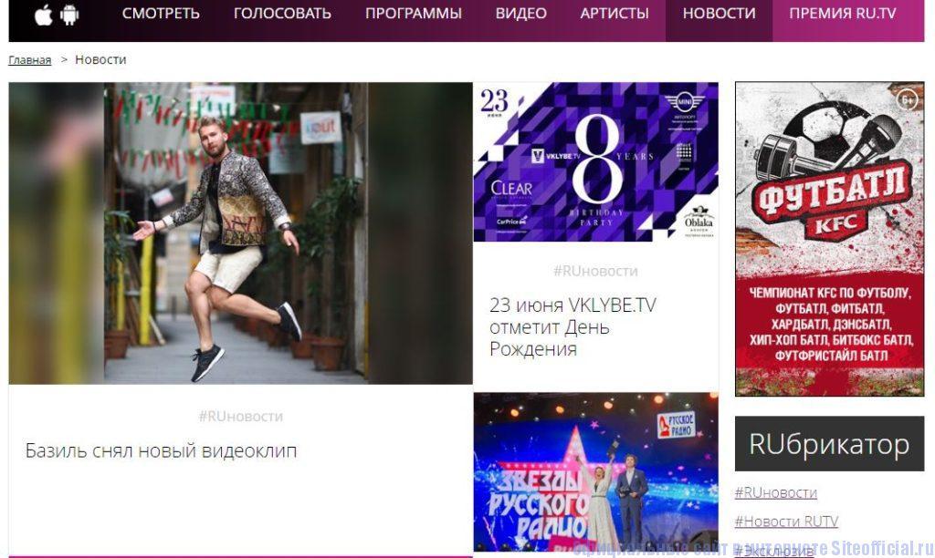 """Смотреть ру официальный сайт смотреть бесплатно - Вкладка """"Новости"""""""