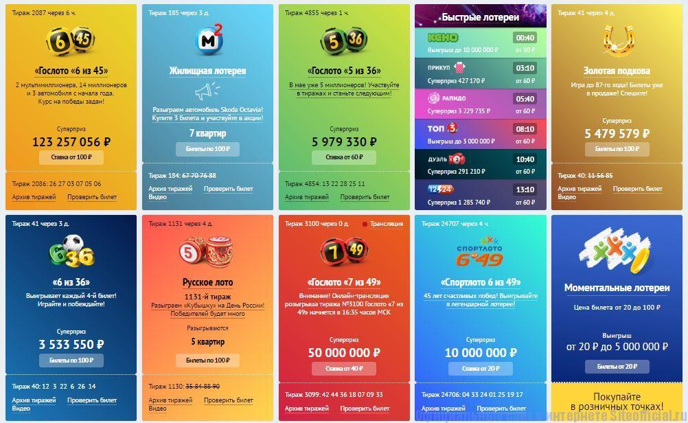 Столото официальный сайт - Список лотерей